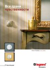 Legrand Celiane DC085