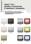 Legrand GL catalog